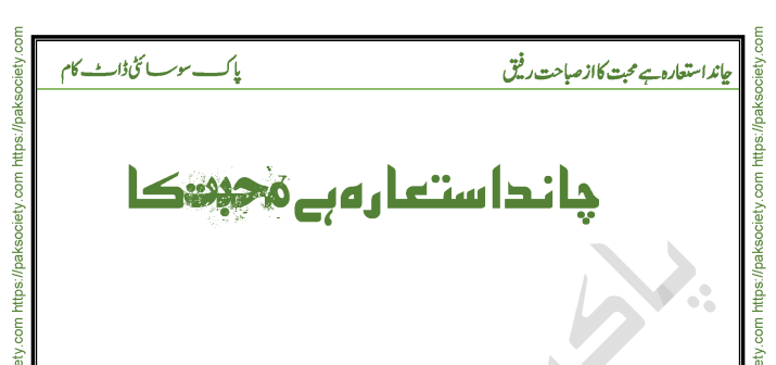 Chand Istara He Muhabbat Ka By Sabahat Rafique