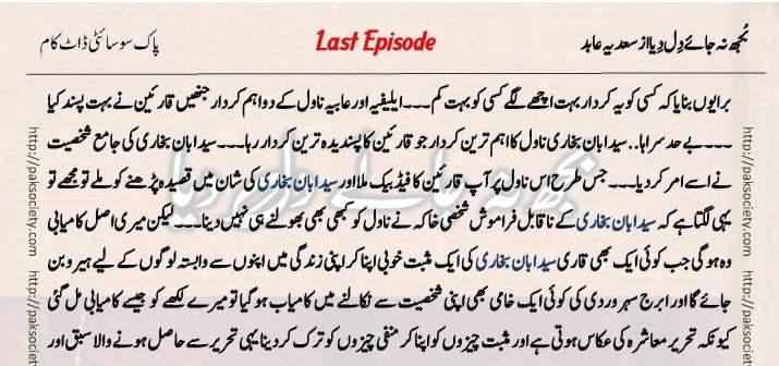 Bujh Na Jae Dil Diya Episode 30 By Sadia Abid