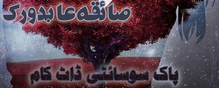 O Mere Shokh Sanam Episode 1 By Saiqa Abid Virk