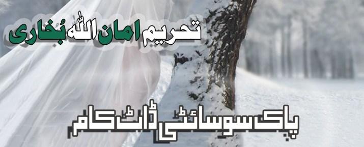 AgarBatti By Tehreem Aman Ullah Bukhari