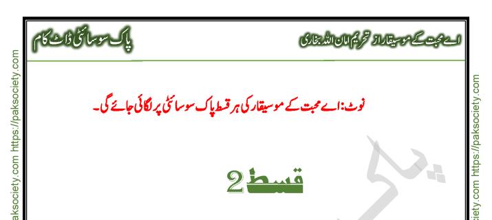 Aye Muhabbat Kay Mosiqaar Episode 2 By Tehreem Aman Ullah Bukhari