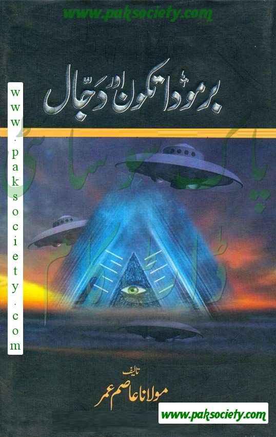 Urdu aur teesri e in pdf dajjal jang azeem