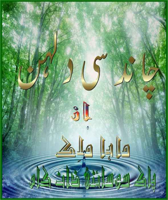 Chand Si Dulhan By Maha Malik