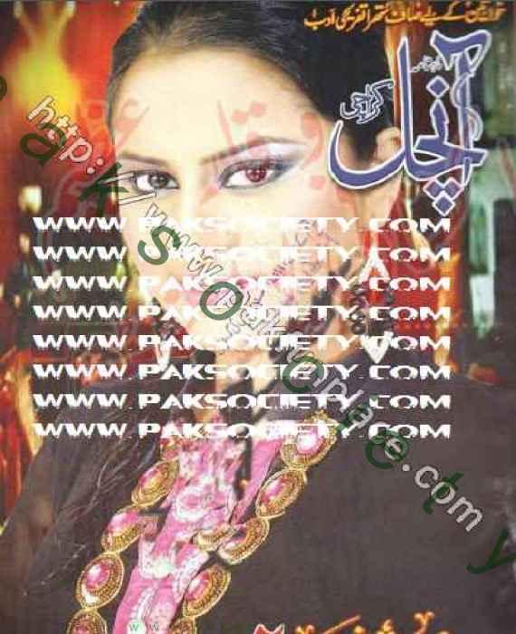 Aanchl Digest October 2011