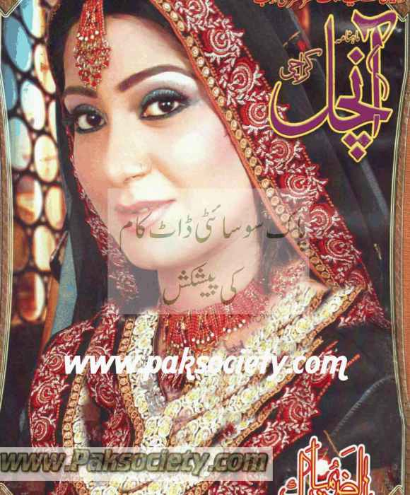 Aanchal Digest November 2011
