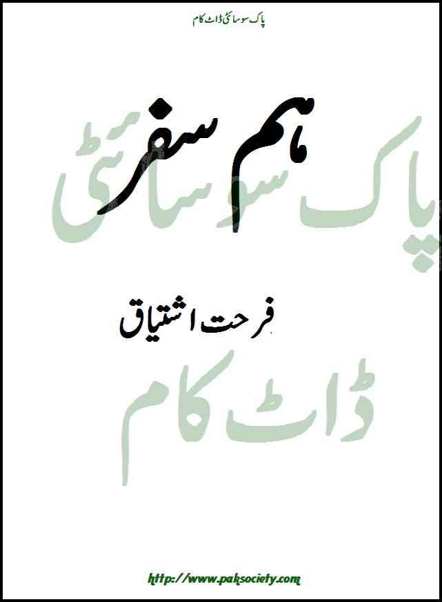 ⭐ Best urdu novels by farhat ishtiaq free download | Top Ten Novels
