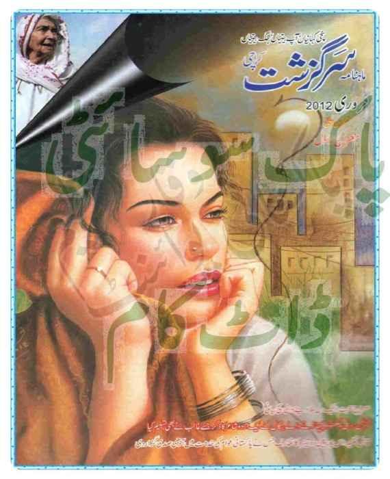 Sarguzasht Digest February 2012