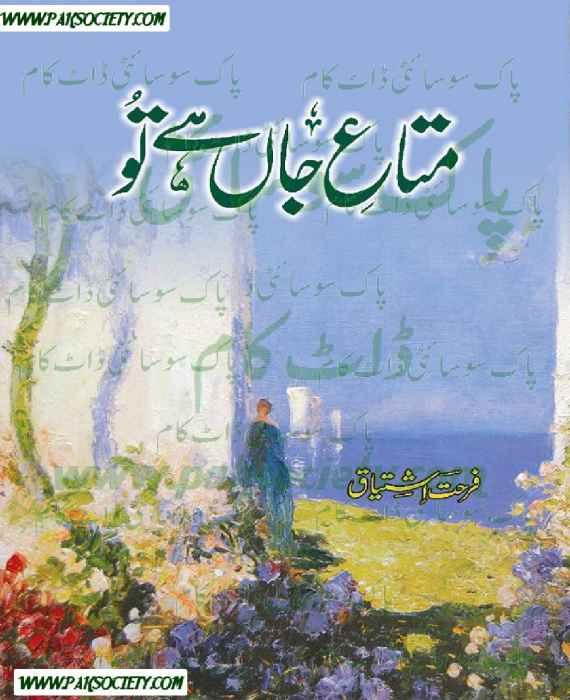 Read and download Mata e Jaan Hai Tu by Farhat Ishtiaq