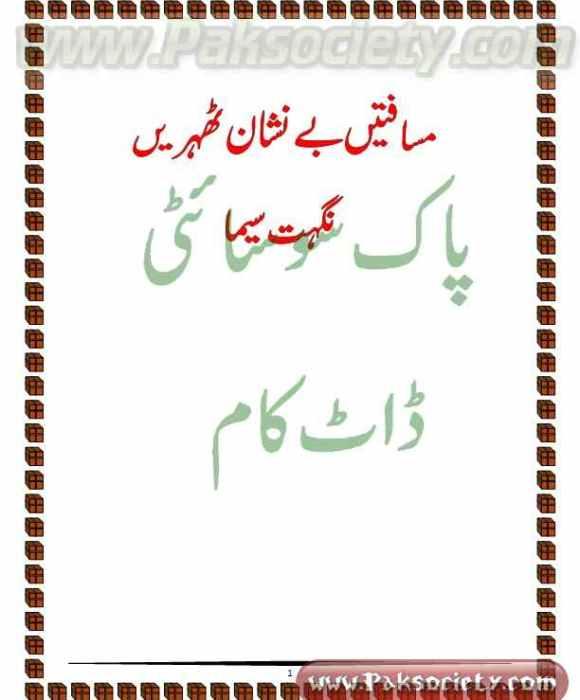 Musafatain be Nishan Thehri