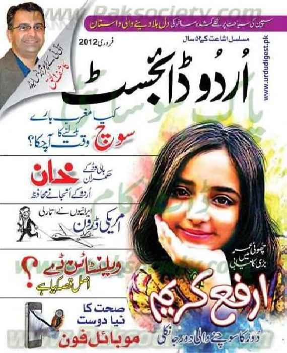 Urdu Digest Feb 2012