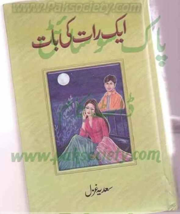 Aik Raat Ki Baat By Saida Ghazal