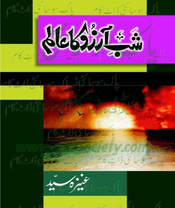 Shab-e-Arzoo Ka Allam By Aneeza Syed