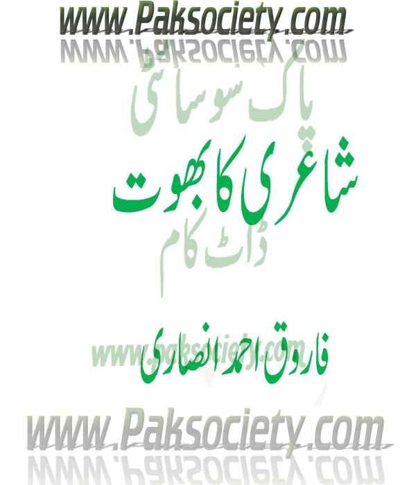 Shairi Ka Bhoot By Farooq Ahmad Ansari