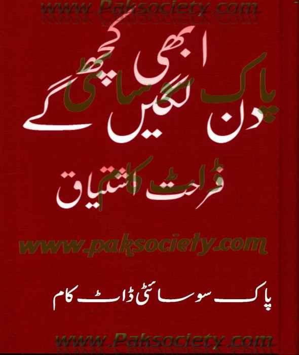 Abhi Kuch Din Lagain Gy by Farhat Ishtiaq