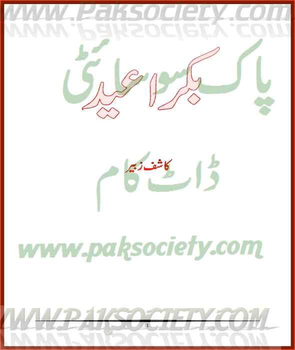 Bakra Eidi By Kashif Zubair