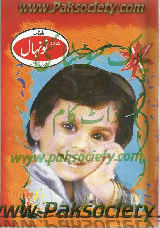 Hamdard Naunehal April 2012