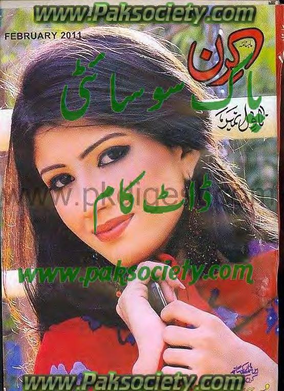 Kiran Digest February 2011