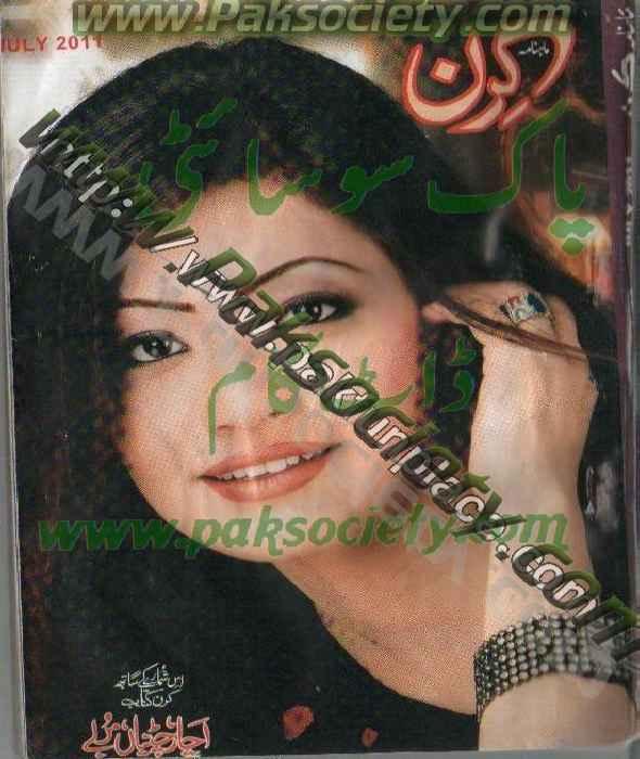 Kiran Digest July 2011