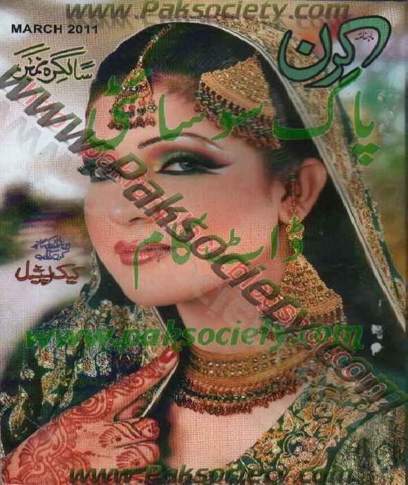 Kiran Digest March 2011
