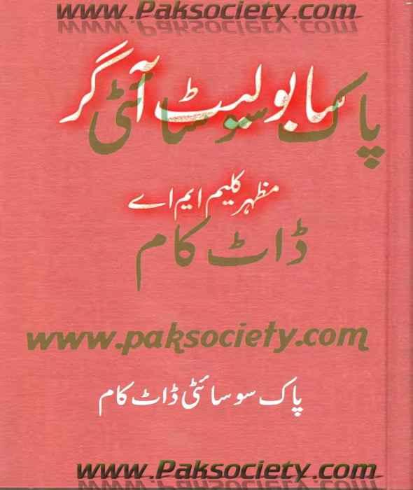 Sabolat Aagar By Mazhar Kaleem