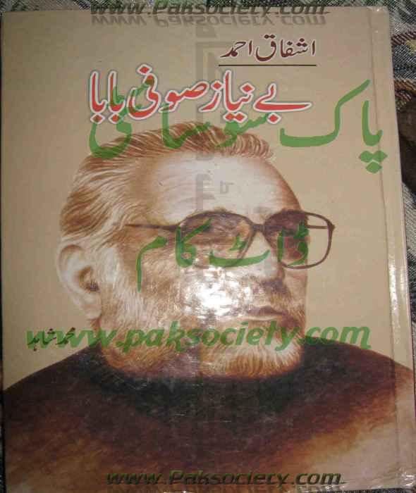 Be Nayaz Sufi Baba By M Sahahid