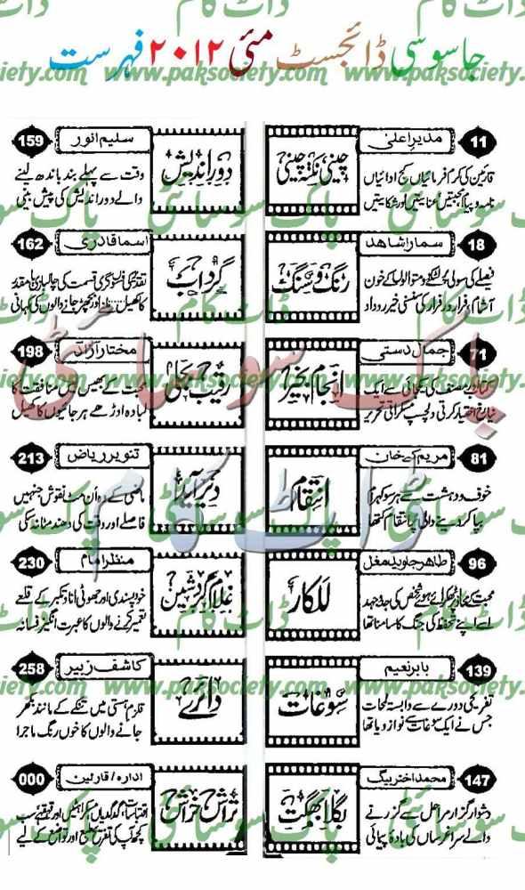 Jasoosi Digest May 2012 Fehrist