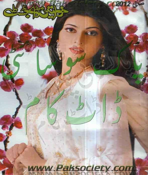 Khawateen Digest May 2012