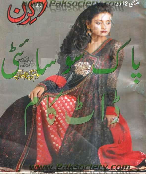 Kiran Digest May 2012