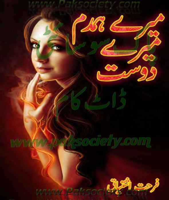 Mery Humdum Mery Dost By Farhat Ishtiaq