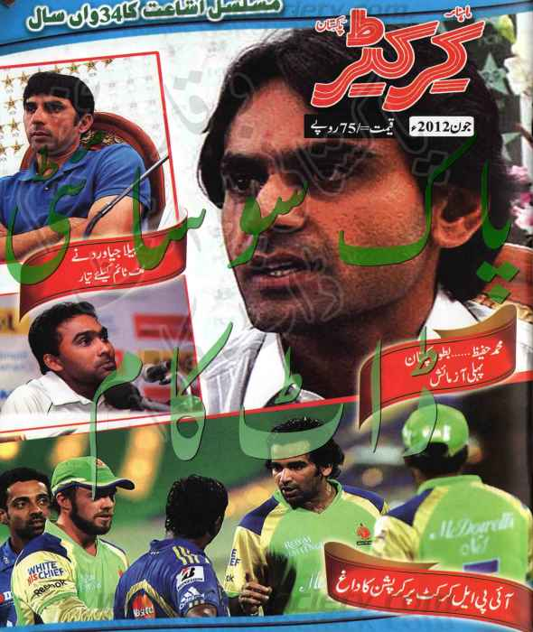 Cricketer June 2012