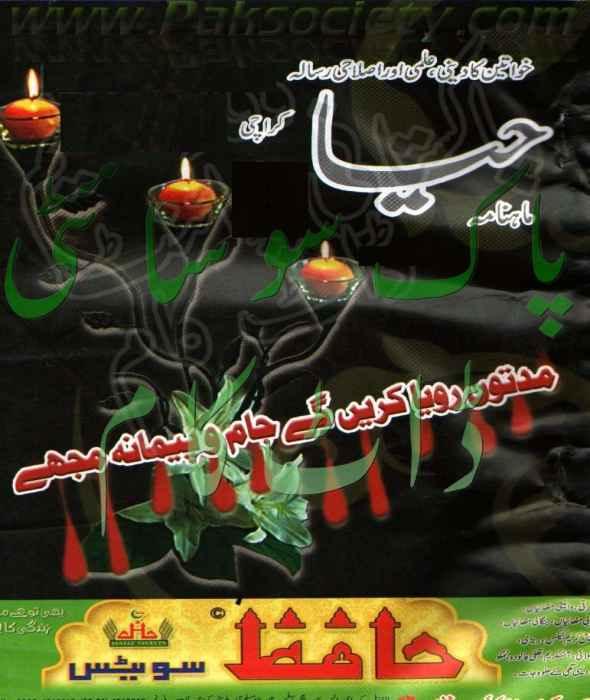 Haya Digest June 2012