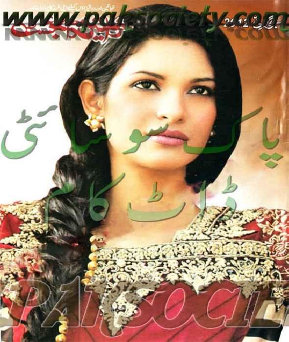 Khwateen Digest July 2012