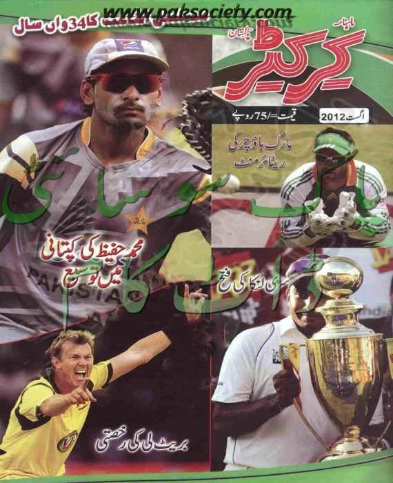 Cricketer Digest August 2012