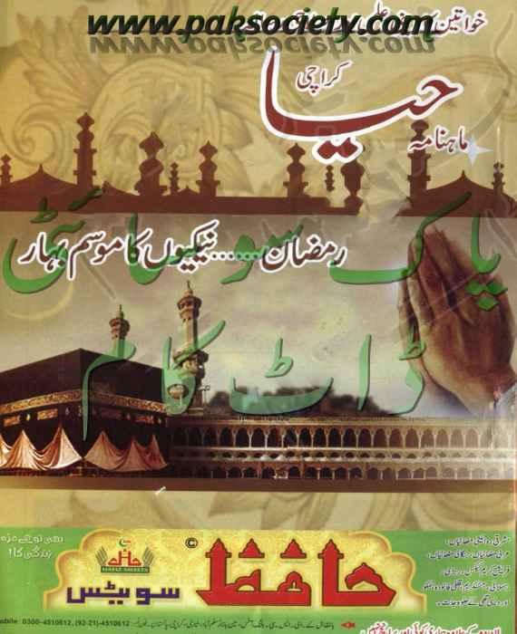 Haya Digest August 2012