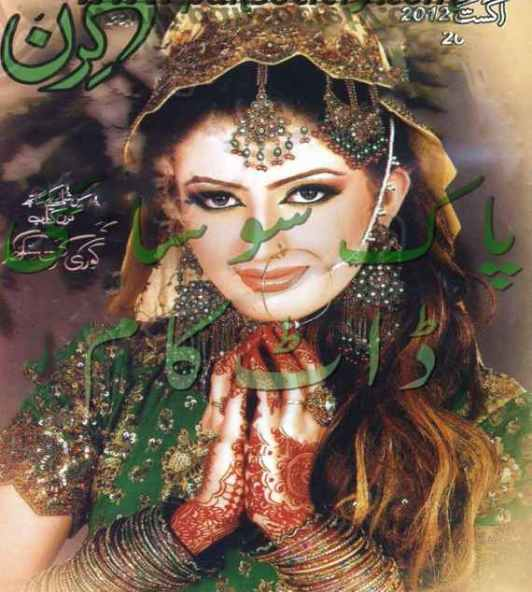 Anchal digest august 2012 free download