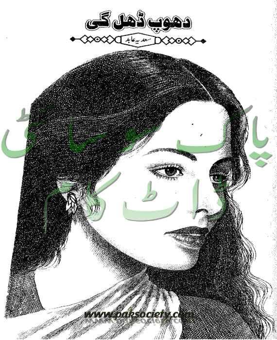 Dhoop Dhal Gii
