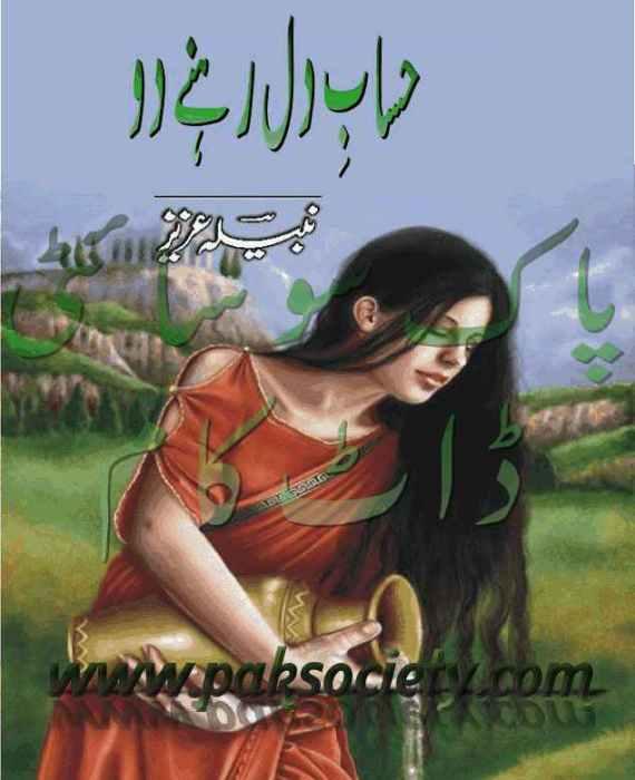 Hisaab e Dil Rehne Do