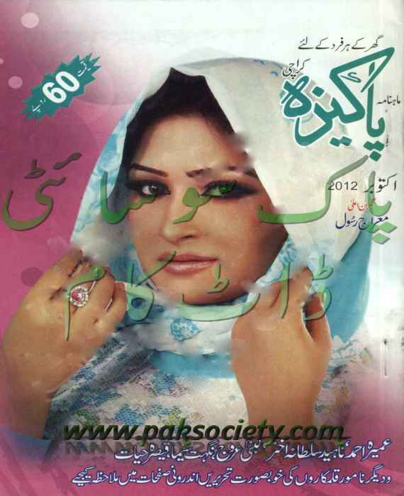 Pakeezah Digest October 2012