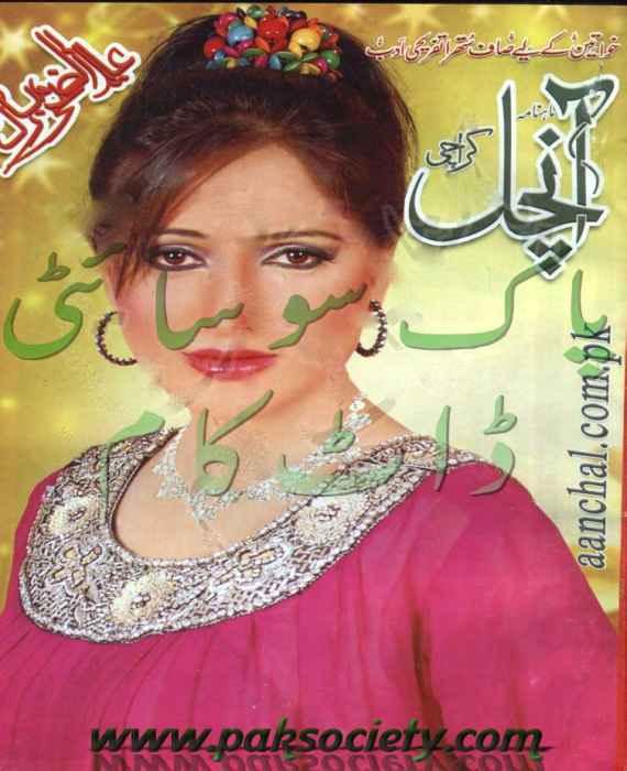 Aanchal Digest November 2012