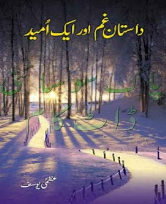 Dastaan-e-Gham aur Aik Umeed