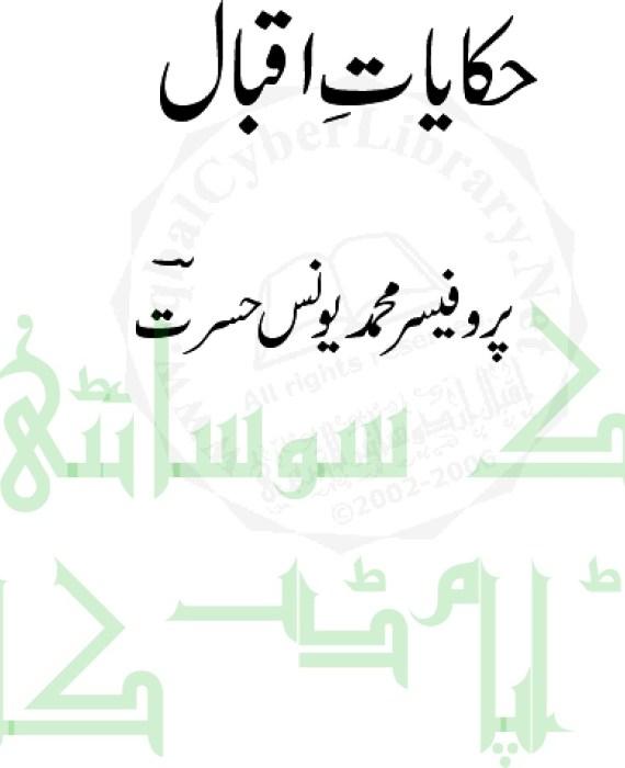 Hikayat-e-Iqbal