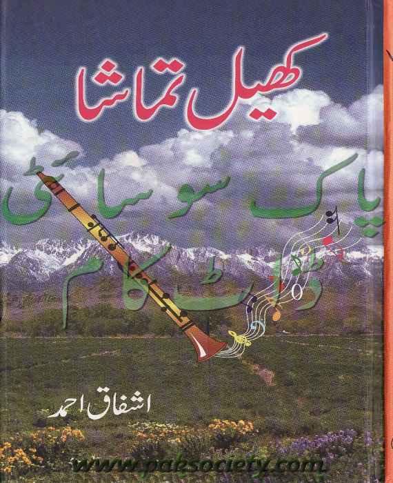 Khail Tamasha