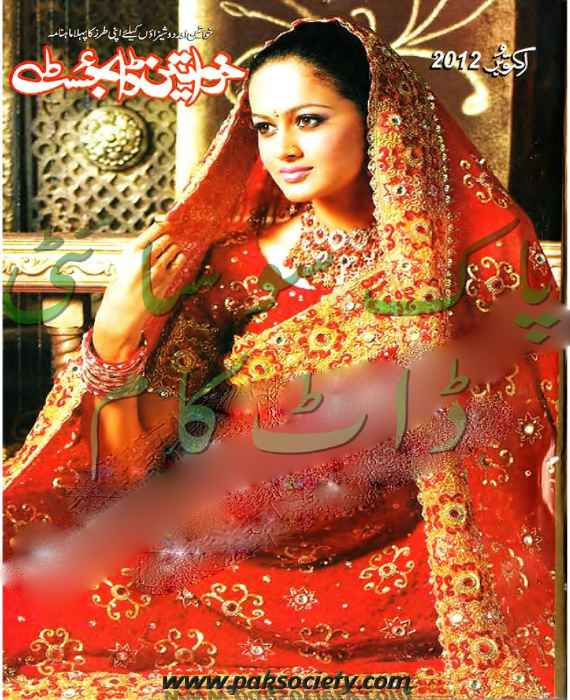 Khawateen Digest October 2012