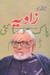 Zavia 1 By Ashfaq Ahmad