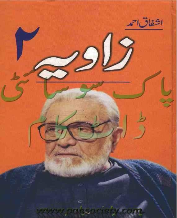 Zavia 2 By Ashfaq Ahmad