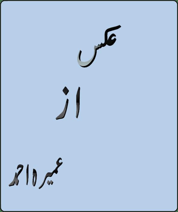 free download urdu novel aks by umera ahmed pdf