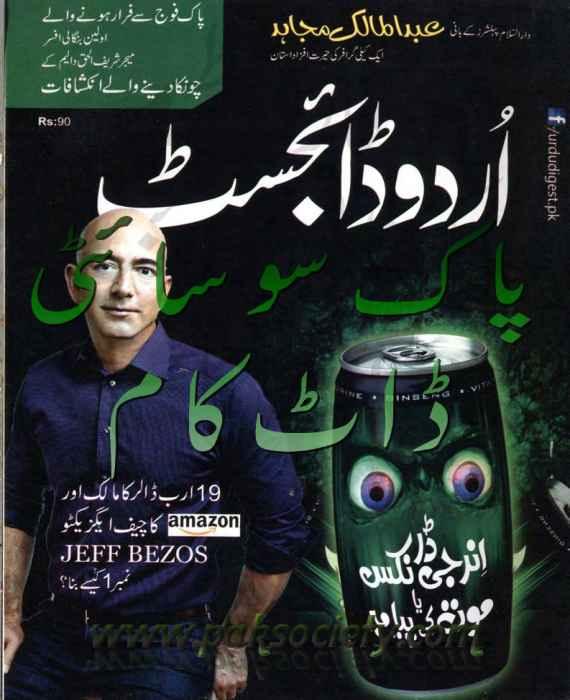 Urdu Digest December 2012