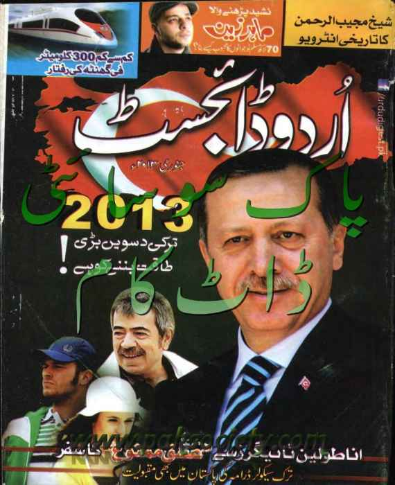 Urdu Digest January 2013