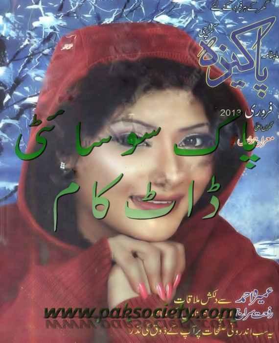 Pakizah Digest February 2013