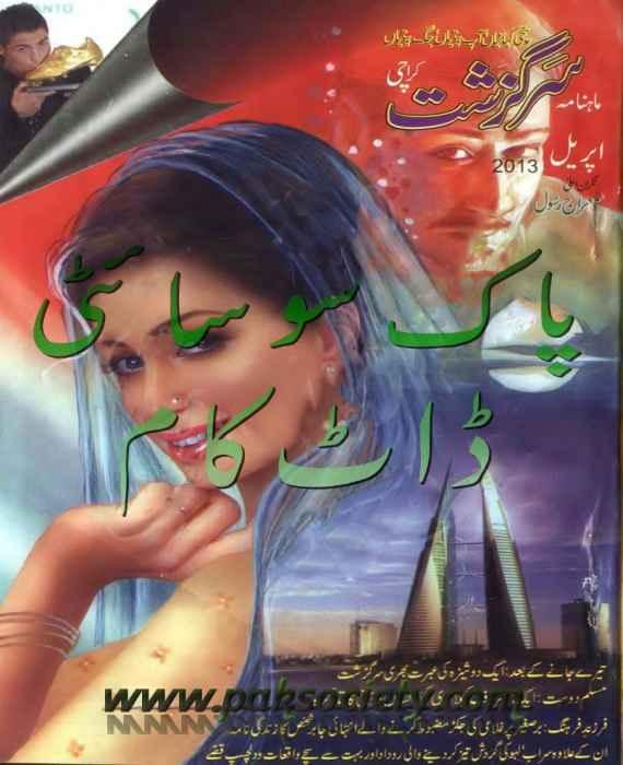 Sarguzasht Digest April 2013